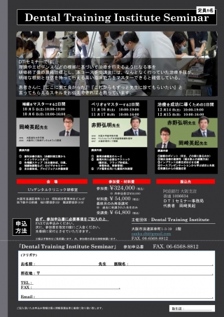 Dental Training Institute Seminar[6日間コース]