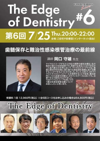 [Live]The Edge of Dentistry  第6回の画像です