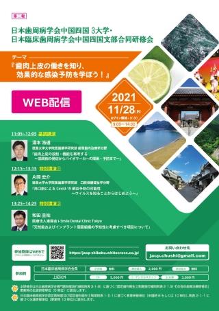 日本歯周病学会中国四国3大学・日本臨床歯周病学会中国四国支部合同研修会の画像です