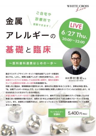 [Live]金属アレルギーの基礎と臨床〜医科歯科連携はじめの一歩〜