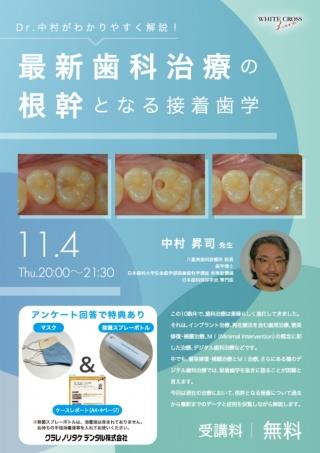 [Live]Dr.中村がわかりやすく解説!最新歯科治療の根幹となる接着歯学の画像です