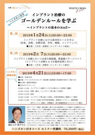 [Live]インプラント治療のゴールデンルールを学ぶ(コース + ハンズオン受講)