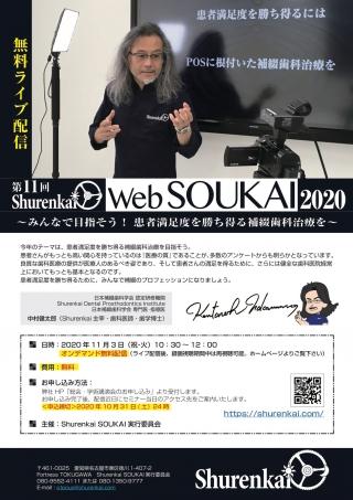第11回 Shurenkai web SOUKAI 2020の画像です