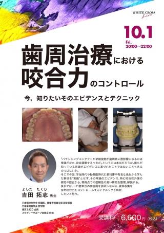 [録画配信]歯周治療における咬合力のコントロールの画像です