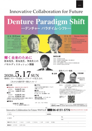Denture Paradigm Shift ーデンチャー パラダイム・シフトーの画像です