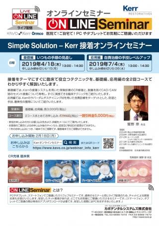Simple Solution - Kerr 接着オンラインセミナー