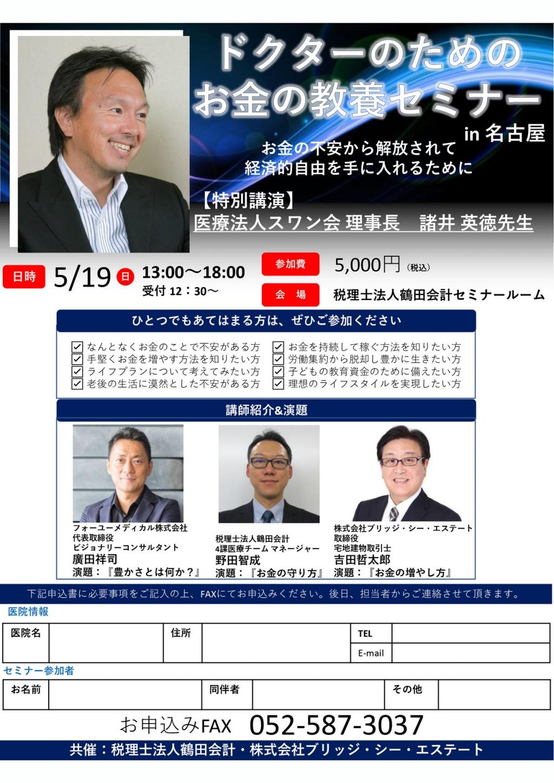 ドクターのためのお金の教養セミナー in 名古屋の画像です