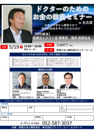 ドクターのためのお金の教養セミナー in 名古屋