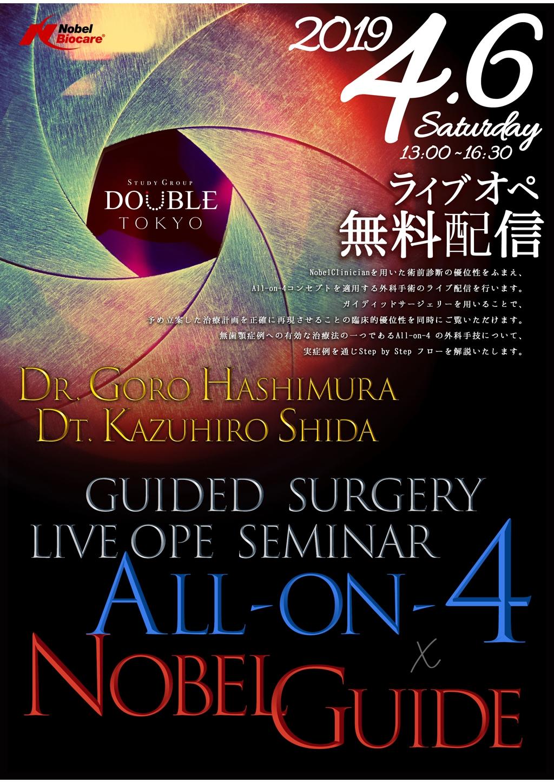 [録画配信]Guided Surgery LIVE ope seminarの画像です
