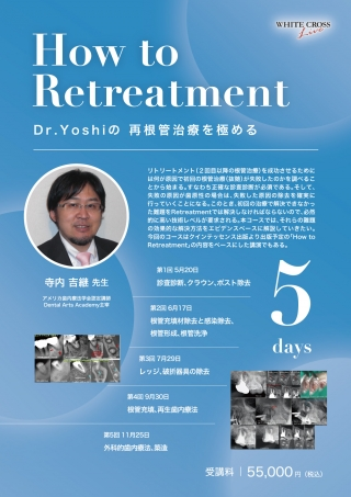 [Live]How to Retreatmentの画像です