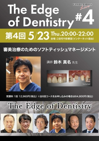[録画配信]The Edge of Dentistry 第4回