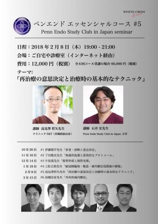 ペンエンド エッセンシャルコース #5 髙見澤哲矢先生「再治療の意思決定と治療時の基本的なテクニック」