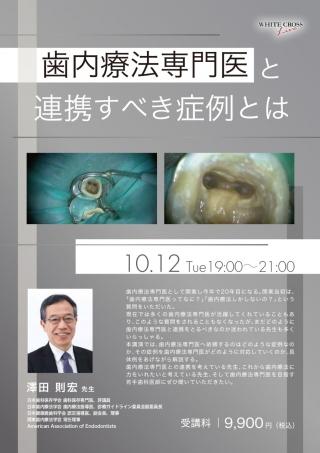 [録画配信]歯内療法専門医と連携すべき症例とはの画像です
