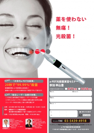 a-PDT光殺菌実習セミナー