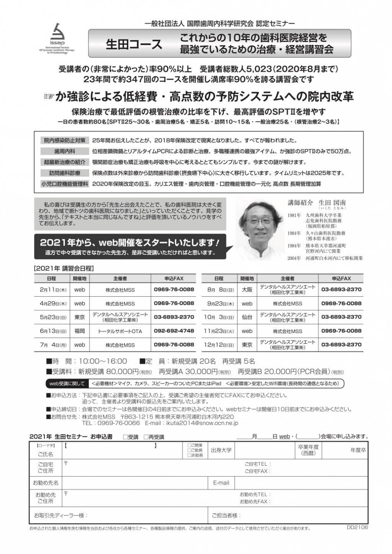 生田コース これからの10年の歯科医院経営を最強でいるための治療・経営講習会の画像です