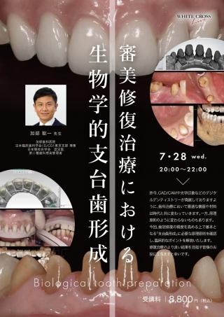 [録画配信]審美修復治療における生物学的支台歯形成の画像です