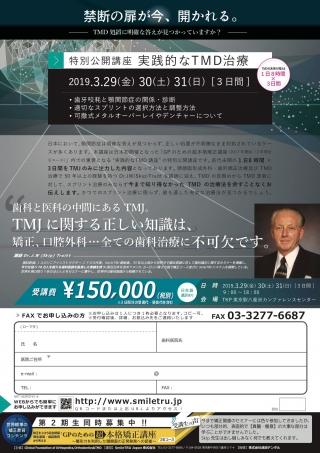 特別公開講座 実践的なTMD治療[3日間]