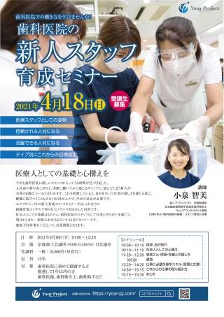 歯科医院の新人スタッフ育成セミナーの画像です