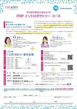 iTOP イントロダクトリー コース 予防歯科医院が勧めるTBIの画像です