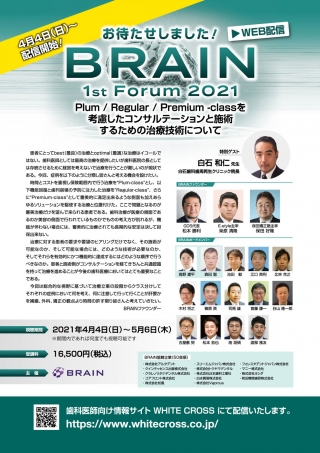 [Web]BRAIN 1st Forum 2021の画像です