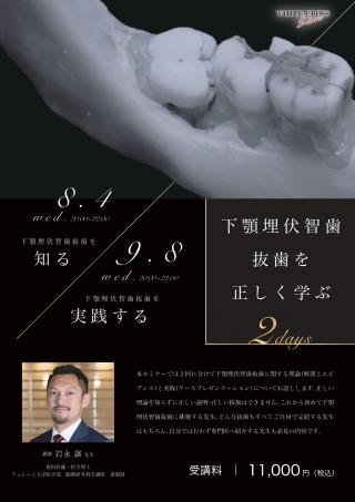 [Live]下顎埋伏智歯抜歯を正しく学ぶの画像です