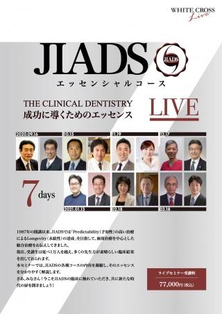 [Live]JIADSエッセンシャルコース THE CLINICAL DENTISTRY~成功に導くためのエッセンス~の画像です