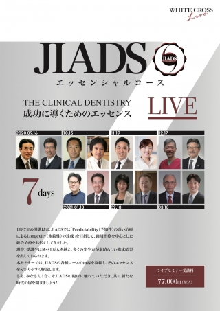 [録画配信]JIADSエッセンシャルコース THE CLINICAL DENTISTRY~成功に導くためのエッセンス~の画像です