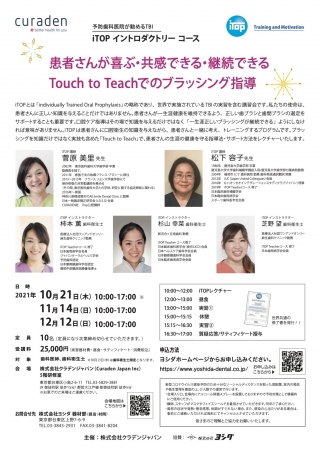 iTOP イントロダクトリーコース 予防歯科医院が勧めるTBIの画像です