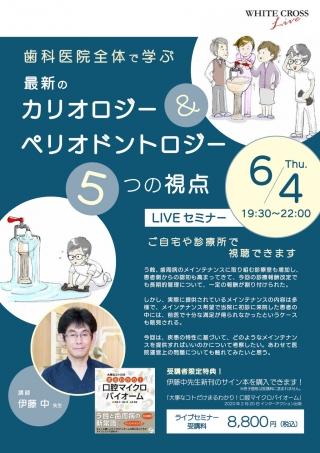 [Live]歯科医院全体で学ぶ 最新のカリオロジー&ペリオドントロジー〜5つの視点〜の画像です