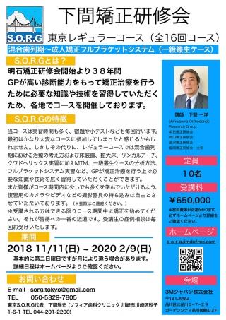 下間矯正研修会  東京レギュラーコース【全16回】