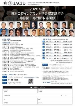 2020年度 日本口腔インプラント学会認定講習会 専修医・専門医取得研修の画像です