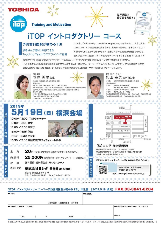 iTOP イントロダクトリーコース