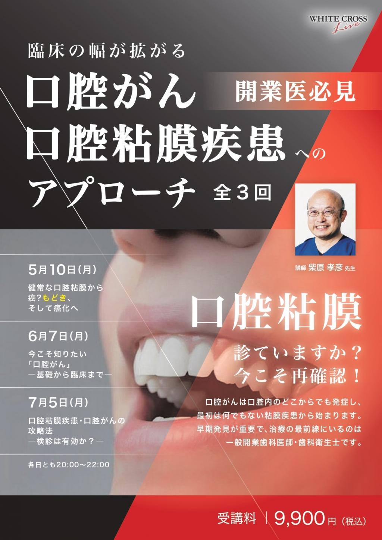[Live]開業医必見 臨床の幅が拡がる口腔粘膜疾患・口腔がんへのアプローチの画像です