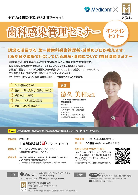 歯科感染対策オンラインセミナーの画像です