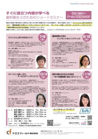 すぐに役立つ内容が学べる歯科衛生士のためのショートセミナーの画像です