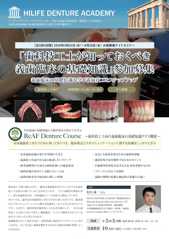 歯科技工士が知っておくべき義歯臨床の基礎知識[全5回]の画像です