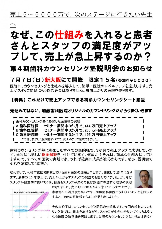 第4期 歯科カウンセリング塾 説明会のお知らせ