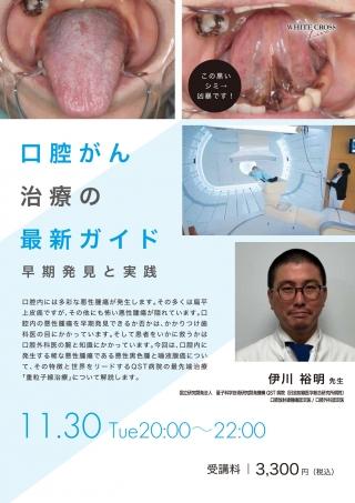 [Live]口腔がん治療の最新ガイド 早期発見と実践の画像です