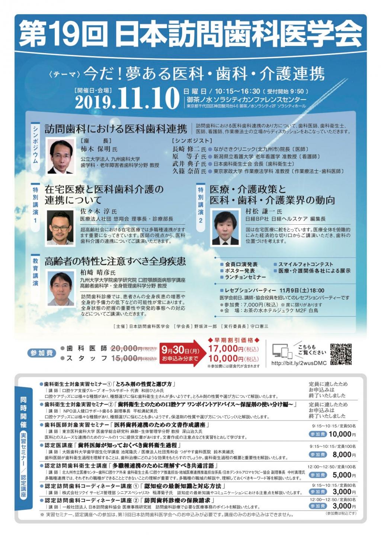 第19回 日本訪問歯科医学会の画像です