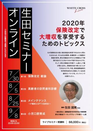 [録画配信]生田セミナーオンライン 2020年保険改定で大増収を享受するためのトピックスの画像です