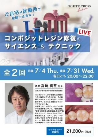 [Live]コンポジットレジン修復のサイエンス & テクニック【2回コース】