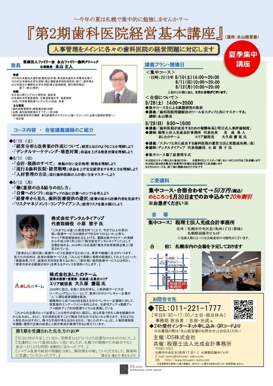 第2期 歯科医院経営基本講座(通称:永山経営塾)