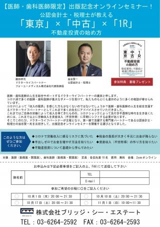 公認会計士・税理士が教える「東京」×「中古」×「1R」不動産投資の始め方の画像です