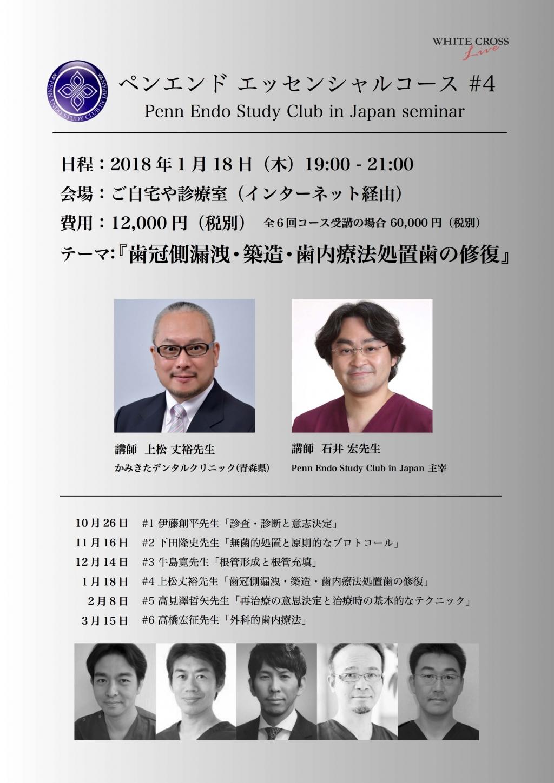 ペンエンド エッセンシャルコース #4 上松丈裕先生「歯冠側漏洩・築造・歯内療法処置歯の修復」