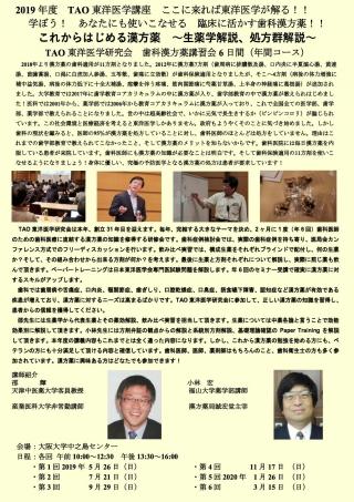 これからはじめる漢方薬   〜生薬学解説、処方群解説〜   TAO東洋医学研究会  歯科漢方薬講習会【年間コース】の画像です