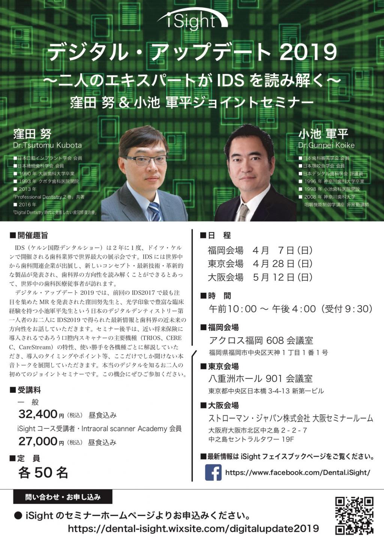 デジタル・アップデート2019  〜 二人のエキスパートがIDSを読み解く 〜