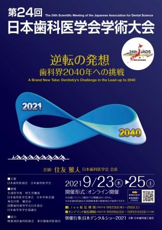 第24回 日本歯科医学会学術大会の画像です