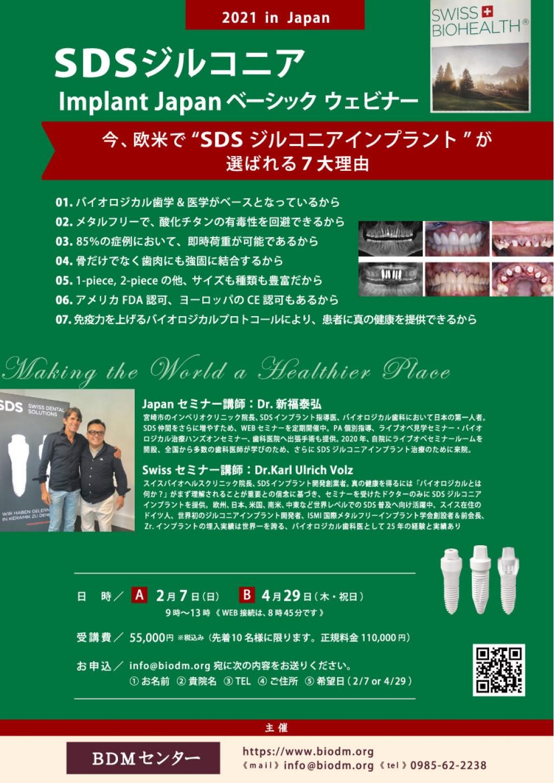 SDS ジルコニアImplant Japan ベーシックウェビナーの画像です