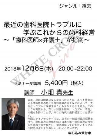 [Live]「歯科医師×弁護士」が指南