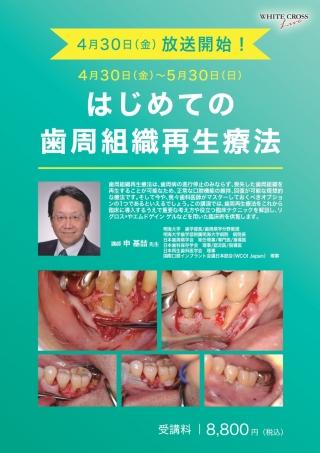 [Web]はじめての歯周組織再生療法の画像です
